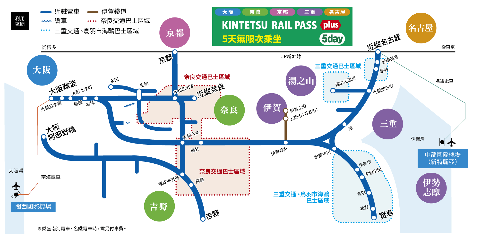 Kintetsu Rail Pass Plus路線圖