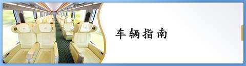 Premium Express SHIMAKAZE|Kintetsu Railway Co.,Ltd. Railway