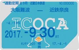 払い戻し 阪神 電車 定期