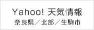 Yahoo!天気情報 奈良県/北部/生駒市