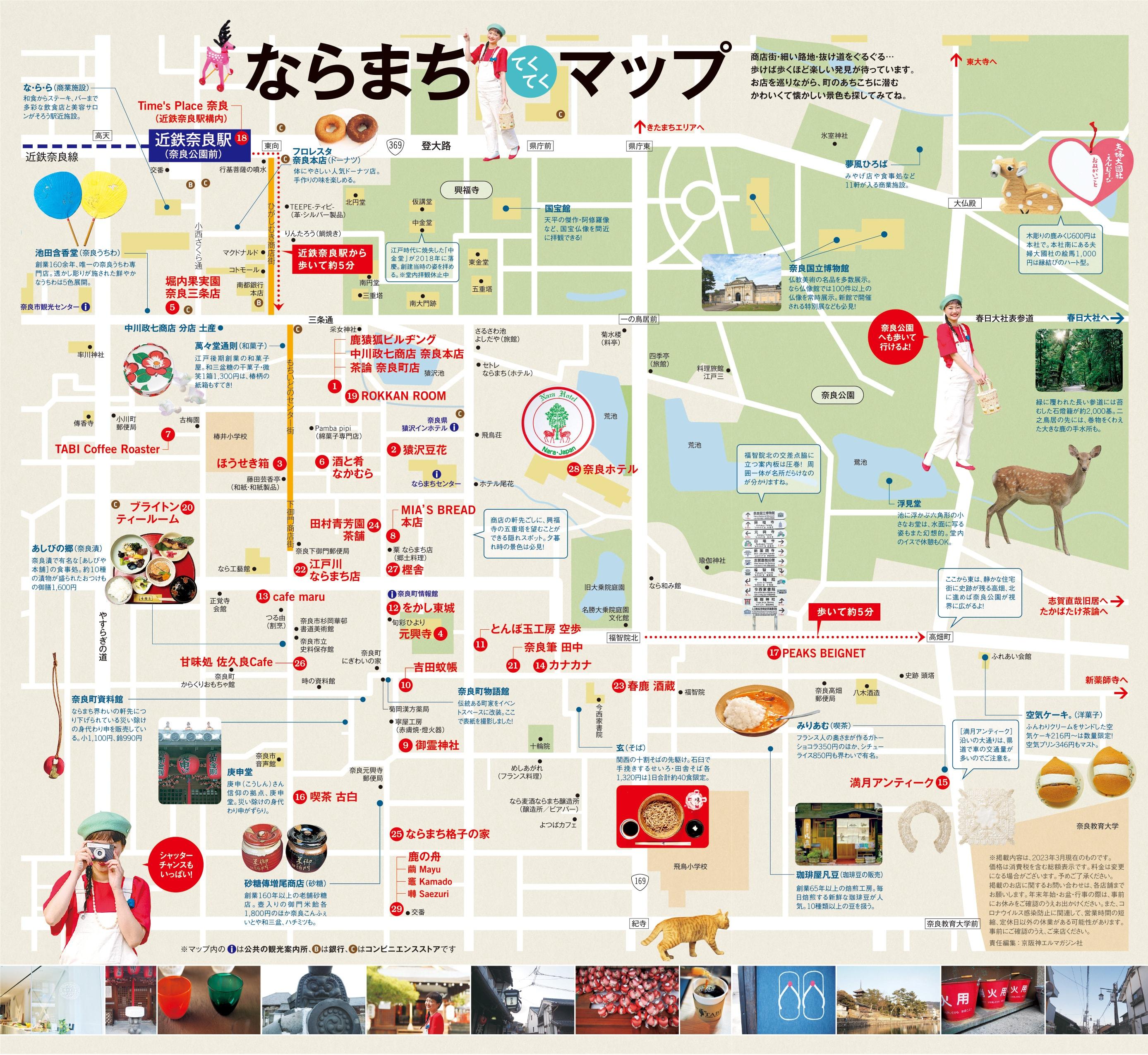 ならまち お散歩マップ | 近鉄×Lmaga.co | 奈良大和路