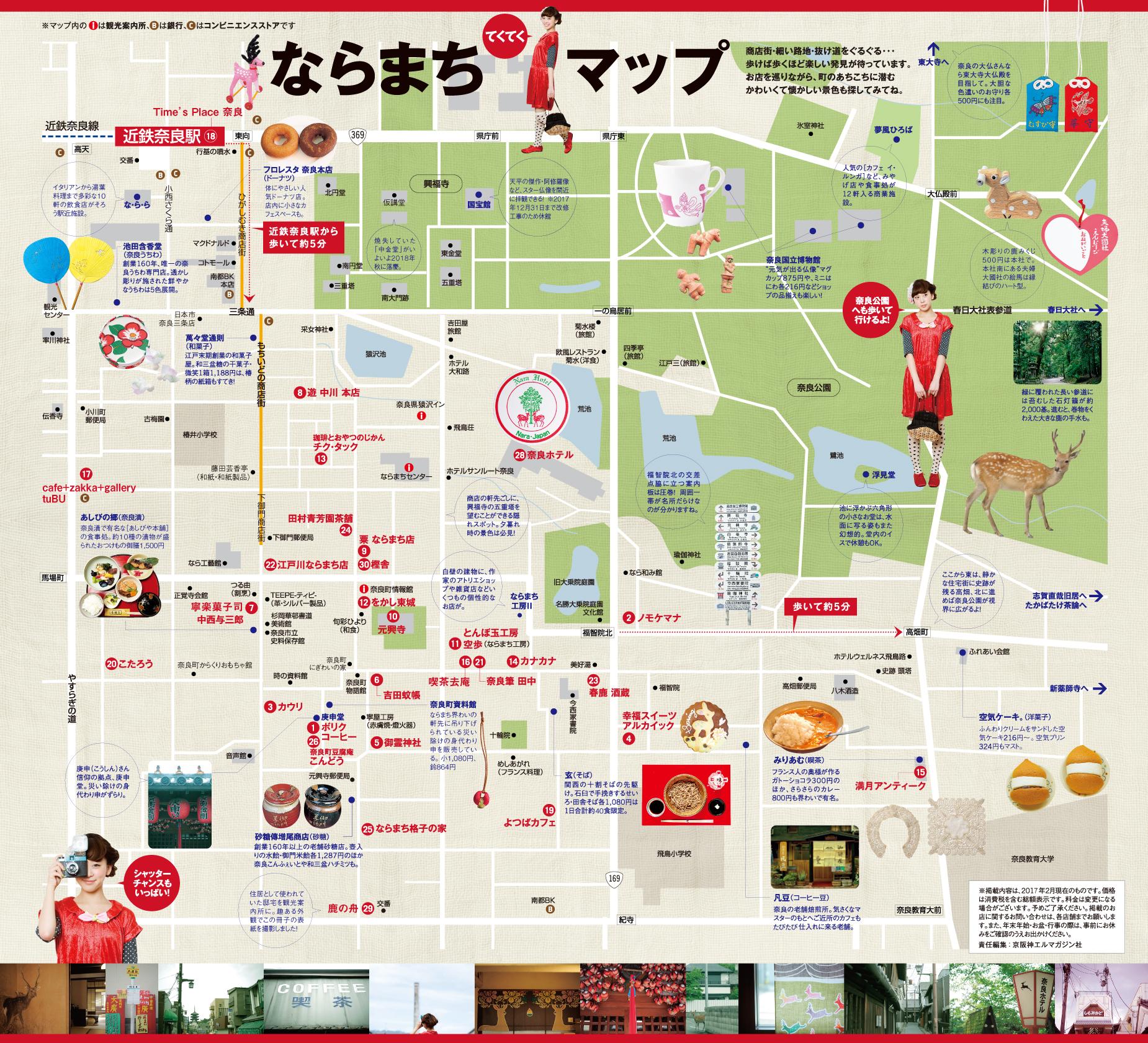 ならまちマップ : 奈良が「氷のまち」に!かき氷激戦区「なら ...
