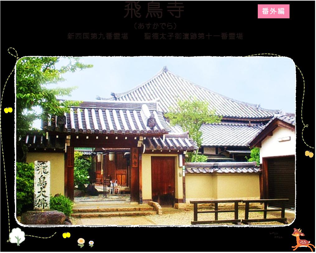 飛鳥寺|奈良しあわせ散歩〜パワースポット&カフェ&雑貨 | 近畿日本鉄道