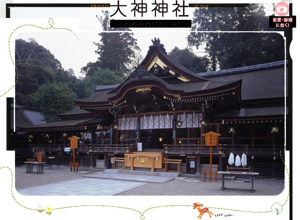 大神神社 | 奈良しあわせ散歩〜パワースポット&カフェ&雑貨 ...