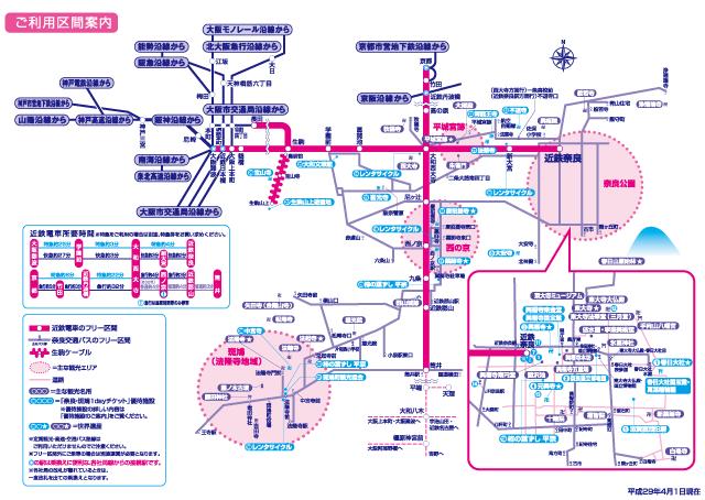 近畿日本鉄道|奈良・斑鳩1dayチ...