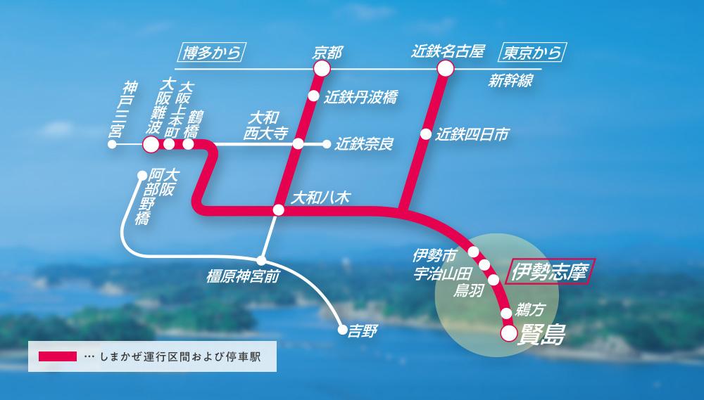 http://www.kintetsu.co.jp/senden/shimakaze/assets/img/home/station_map.jpg